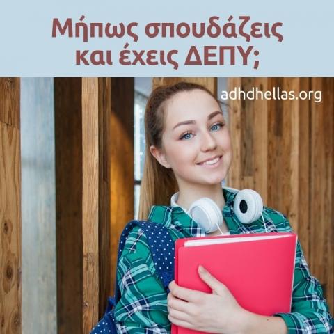 Μηπως σπουδαζεις και εχεις ΔΕΠΥ