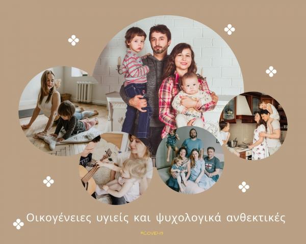 Οικογένειες υγιείς και ψυχολογικά ανθεκτικές