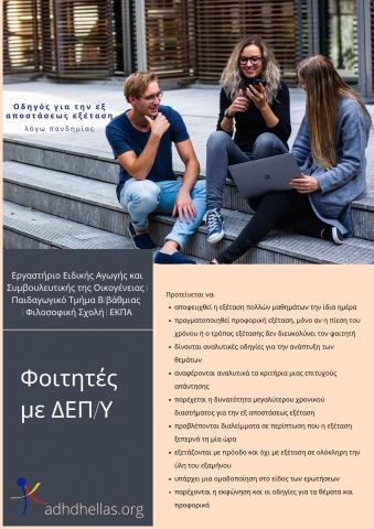 Φοιτητές εξέταση