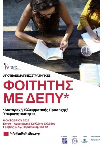 Φοιτητης με ΔΕΠΥ αφισα