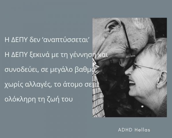 Inside the Aging ADHD Brain
