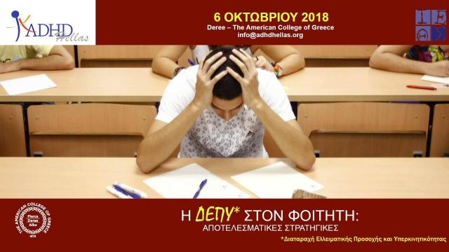 Poster GR